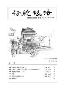 会報30号表紙