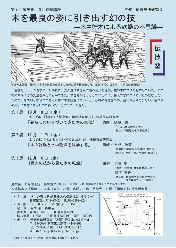 伝技塾チラシ画2JPG