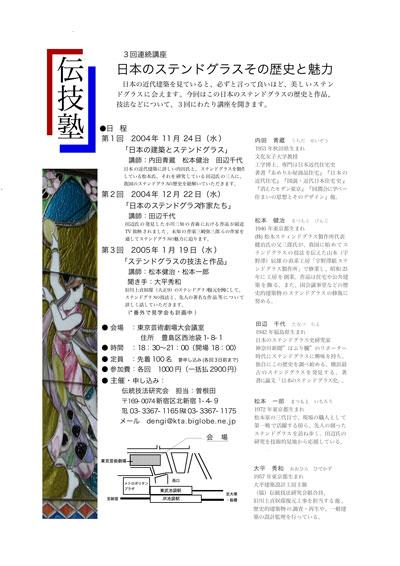 dengi-jyuku001
