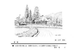 会報36号表紙