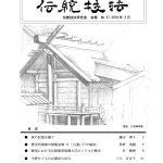 会報37号表紙