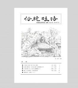 会報表紙40