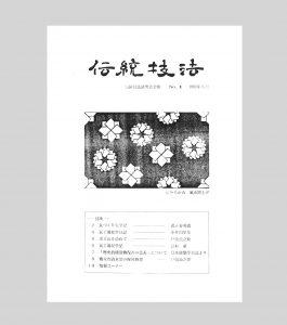 会報表紙01