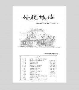 会報表紙02