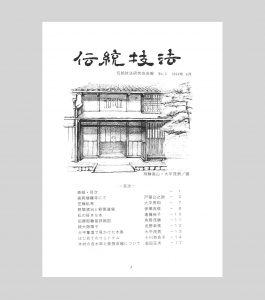 会報表紙03