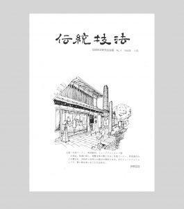 会報表紙04