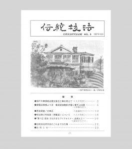 会報表紙05