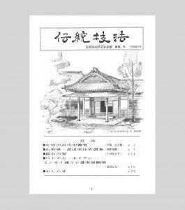 会報表紙06