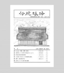 会報表紙08