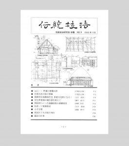 会報表紙09