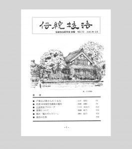 会報表紙10