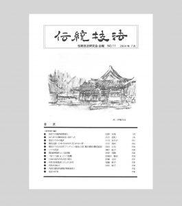 会報表紙11