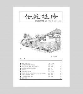 会報表紙12