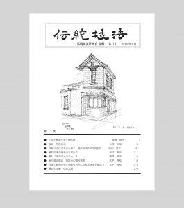 会報表紙13