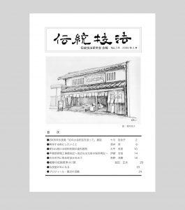 会報表紙14