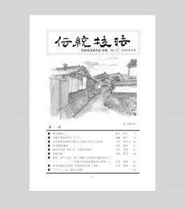 会報表紙15