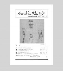 会報表紙16