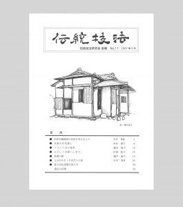 会報表紙17