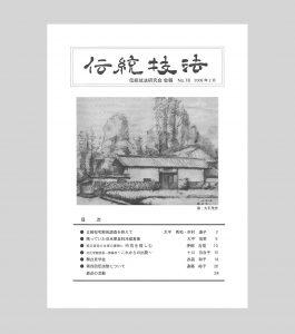 会報表紙18