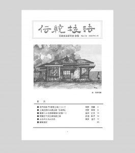 会報表紙19