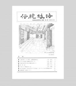 会報表紙20