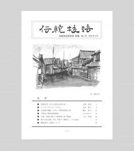 会報表紙21