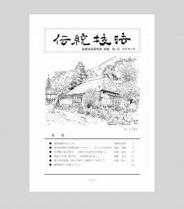 会報表紙22