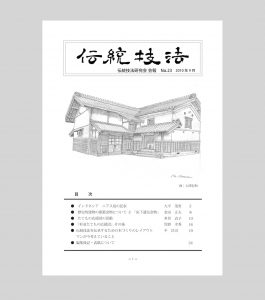 会報表紙23