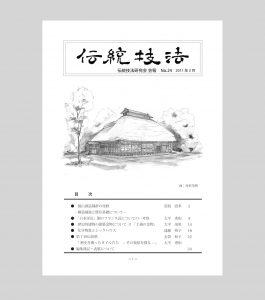 会報表紙24