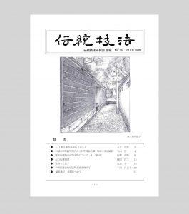 会報表紙25