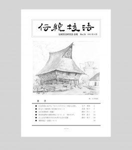 会報表紙26