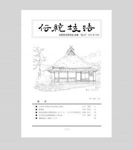 会報表紙27