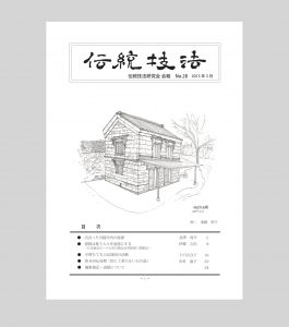 会報表紙28