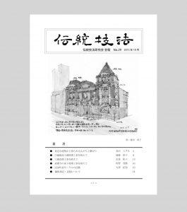 会報表紙29