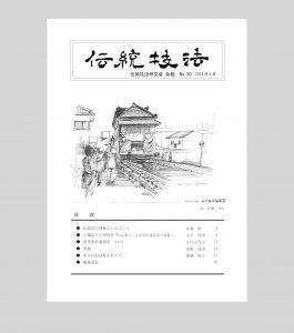 会報表紙30