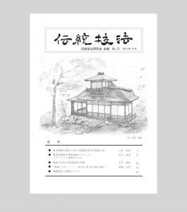 会報表紙31