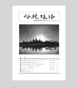 会報表紙32