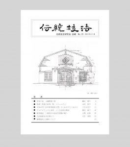 会報表紙33
