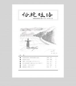 会報表紙34