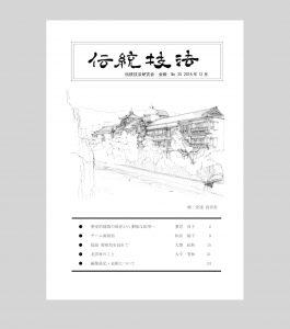 会報表紙35