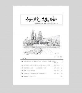会報表紙36