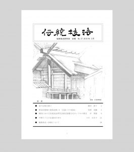 会報表紙37