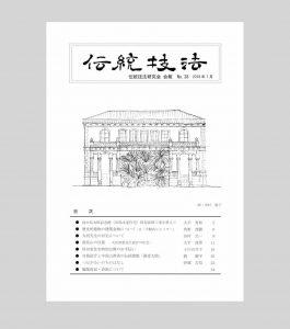 会報表紙38
