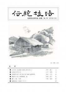 会報39号表紙