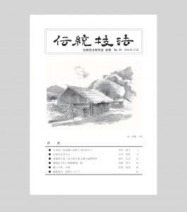 会報表紙39号